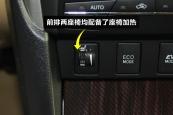 凯美瑞 双擎2015款前排座椅缩略图