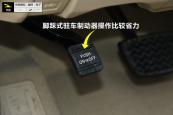 凯美瑞 双擎2015款手刹缩略图