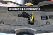 凯美瑞 双擎2015款开启方式缩略图