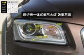 奥迪Q52015款车灯缩略图