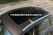 奥迪Q52015款行李架缩略图