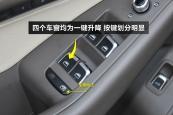 奥迪Q52015款车窗玻璃缩略图