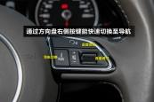 奥迪Q52015款方向盘缩略图