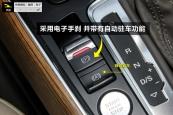 奥迪Q52015款手刹缩略图