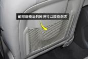 奥迪Q52015款后排储物空间缩略图