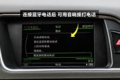 奥迪Q52015款中控区缩略图