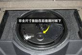奥迪Q52015款备胎缩略图
