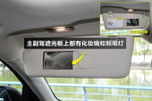 奥迪Q52015款遮阳板化妆镜缩略图