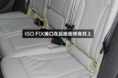奥迪Q52015款儿童座椅缩略图