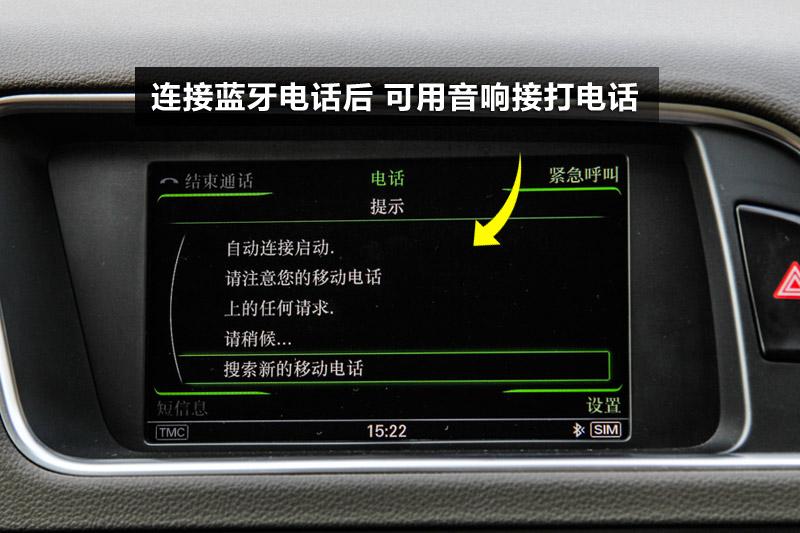 连接蓝牙电话后,可以用音响接打电话,能提高一定的行车安全性.