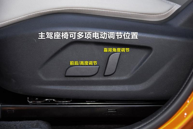 主驾座椅可多项电动调节位置