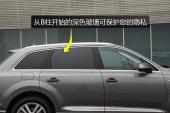 奥迪Q72016款车窗玻璃缩略图
