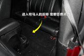 牧马人2015款后排座椅缩略图