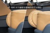 添越2016款前排座椅缩略图