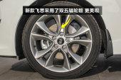 Veloster飞思2015款轮胎/轮毂缩略图