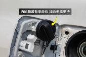 汉兰达2015款油箱盖缩略图