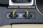 汉兰达2015款前排座椅缩略图