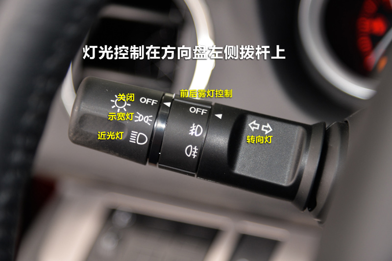 灯光控制在方向盘左侧拨杆上,标识清晰,上手轻松.