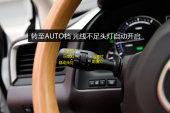 雷克萨斯RX2016款方向盘缩略图