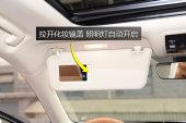 雷克萨斯RX2016款遮阳板化妆镜缩略图