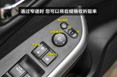本田CR-V2015款后视镜缩略图
