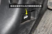 本田CR-V2015款开启方式缩略图