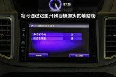本田CR-V2015款中控区缩略图