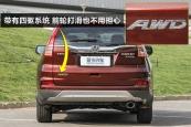 本田CR-V2015款车身缩略图