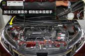 本田CR-V2015款玻璃水加注缩略图