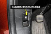 本田CR-V2015款油箱盖缩略图