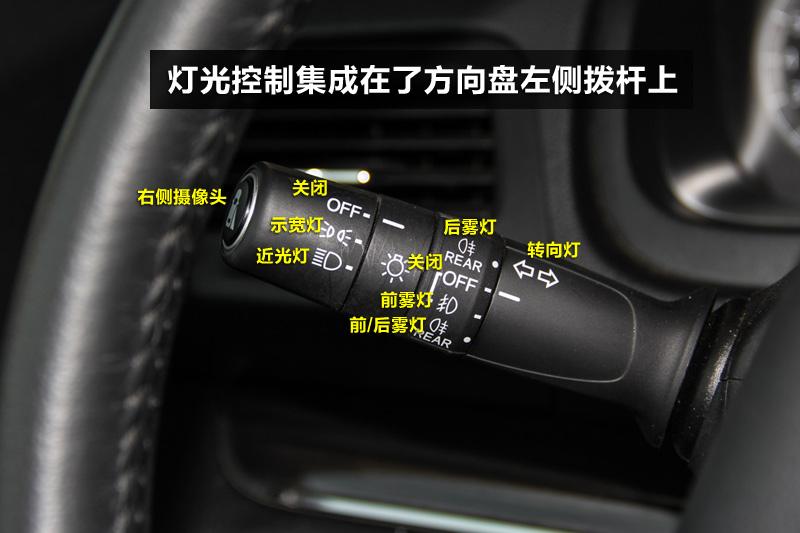 灯光控制系统集成在了方向盘左侧的拨杆上. 39/108