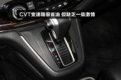 本田CR-V2015款排挡杆缩略图