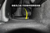 本田CR-V2015款地板凸起缩略图