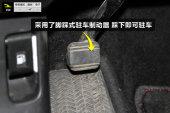 本田CR-V2015款手刹缩略图