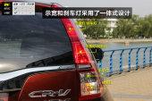 本田CR-V2015款车灯缩略图
