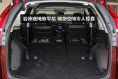 本田CR-V2015款空间扩展缩略图