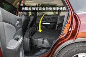 本田CR-V2015款后排座椅缩略图