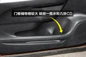 本田CR-V2015款前排储物空间缩略图