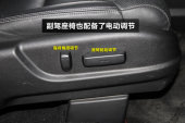 本田CR-V2015款前排座椅缩略图