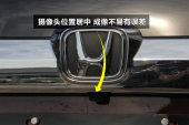 本田CR-V2015款摄像头缩略图