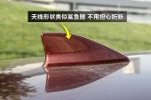本田CR-V2015款天线缩略图