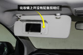 本田CR-V2015款遮阳板化妆镜缩略图