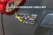 马自达CX-52015款其他缩略图