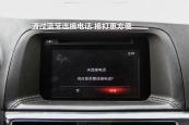 马自达CX-52015款中控区缩略图