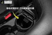 马自达CX-52015款烟灰缸缩略图