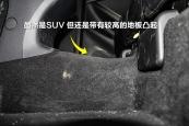 马自达CX-52015款地板凸起缩略图