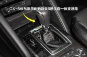 马自达CX-52015款排挡杆缩略图