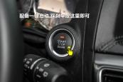 马自达CX-52015款启动方式缩略图