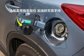 马自达CX-52015款油箱盖缩略图