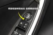 马自达CX-52015款后视镜缩略图